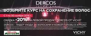 Скидка 20% на средства для волос Vichy Dercos
