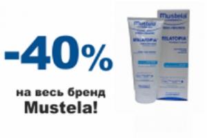 """Скидка 40% на детскую косметику Mustela в интернет-аптеке """"Классика""""!"""