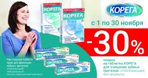 """Таблетки Корега со скидкой 30% при покупке крема Корега в сети аптек """"Вита"""""""