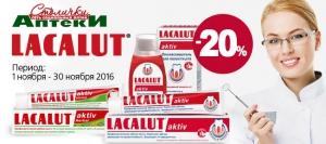 Зубные пасты и ополаскиватели Lacalut со скидкой 20%!
