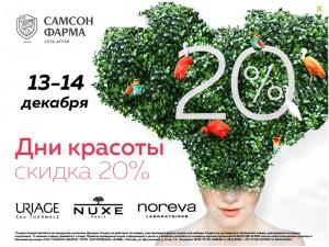 Лечебная косметика Uriage, Nuxe и Noreva со скидкой 20% в сети аптек Самсон Фарма!