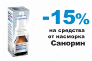 Скидка -15% на средства от насморка Санорин в интернет-аптеке Классика