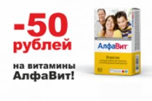 Витамины АлфаВит со скидкой в интернет-аптеке Классика