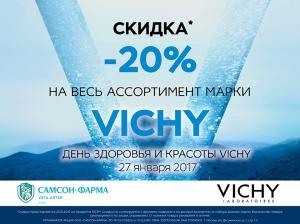 Скидка 20% на всю продукцию ТМ Vichy в сети аптек Самсон-Фарма!