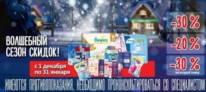 В сети аптек Ригла скидки до -30% на самые популярные товары для красоты и здоровья!