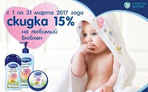 Детская косметика Бюбхен со скидкой 15% в аптеке Самсон-Фарма