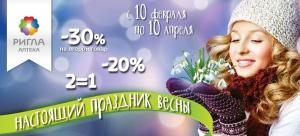 Косметика Vichy, Кора и Клоран в аптеках со скидками 20% в сети аптек Ригла!