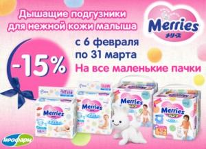 Подгузники Merries со скидкой 15% в аптеке Неофарм!