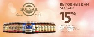 """Скидка на витамины Solgar в сети аптек """"Доктор Столетов""""!"""
