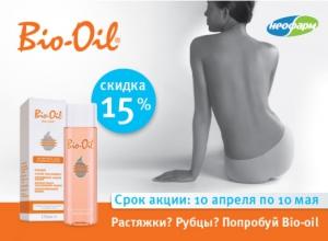 """Масло от растяжек Bio-Oil со скидкой в сети аптек """"Неофарм""""!"""