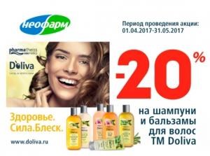 """Скидка 20% на шампуни и бальзамы Doliva в аптеках """"Неофарм""""!"""