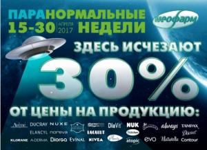 """Скидка 30% в аптеке """"Неофарм"""" ТРК """"Мега Теплый Стан"""" на вторую упаковку одного бренда."""