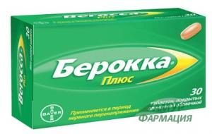 """Скидка на витамины Берокка Плюс №30 в сети аптек """"Амурфармация""""!"""
