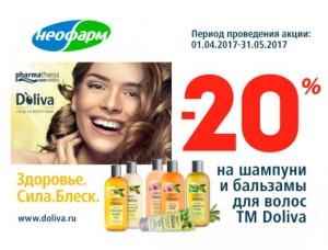 """Скидка 20% на шампуни и бальзамы Doliva в сети аптек """"Неофарм""""!"""