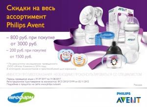 "Скидки на весь ассортимент Philips Avent до 800 руб. в аптеке ""Неофарм""!"