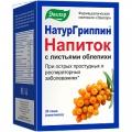 НатурГриппин Напиток при простуде