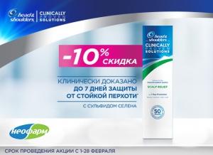 Скидка 10% на шампуни Head&Shoulders в сети аптек Неофарм.