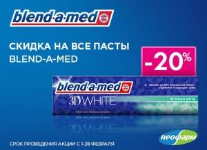 Скидка 20% на все зубные пасты BLEND-A-MED в сети аптек Неофарм!