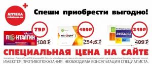 """Скидка на препараты Пенталгин, Кагоцел и Афобазол в сети аптек """"Миницен""""!"""