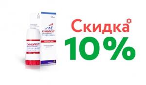 """Скидка 10% на препарат Симбикорт от астмы в сети аптек """"Диалог"""""""