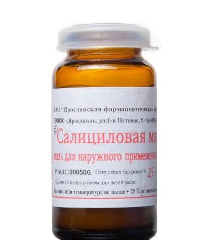 Салициловая мазь 5 цена в аптеках Москвы