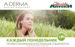 Клиентские дни A-DERMA каждый понедельник в сети Аптеки Столички