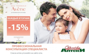 Клиентские дни AVENE в сети Аптеки Столички по вторникам