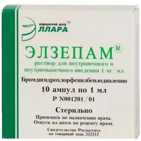 Элзепам