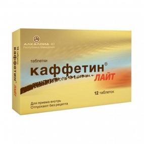 Каффетин Лайт