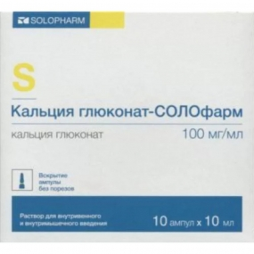 Кальция глюконат-СОЛОфарм