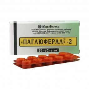 Паглюферал-2