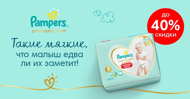 Скидка -40% на детские подгузники Памперс (Pampers)