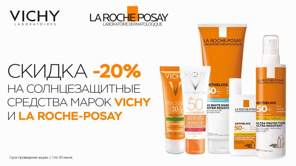 VICHY и LA ROCHE-POSAY со скидкой -20%