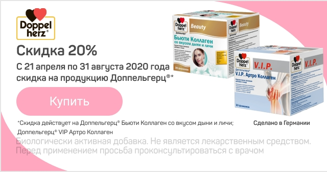 Скидка 20% препараты Доппельгерц с коллагеном