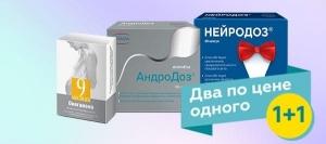 Два препарата по цене одного в аптеке Магнит