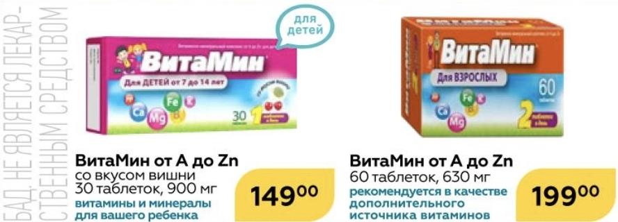 Снижена цена на ВитаМин для детей и взрослых